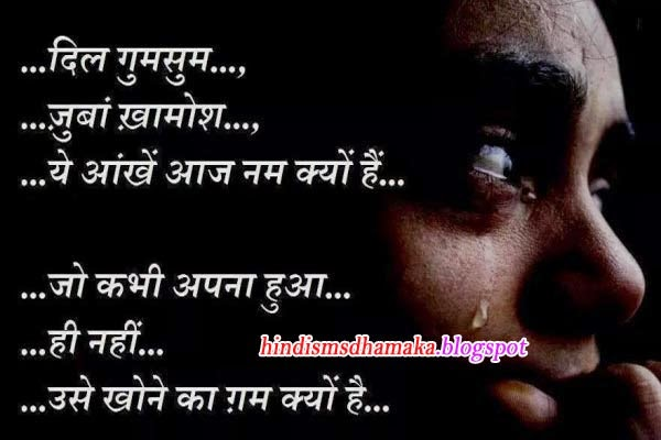 Dard Bhari Aansu Shayari In Hindi Sad Sms Pictures 0 Wallpaper