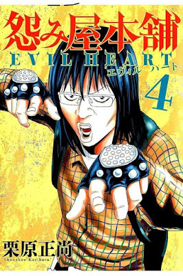怨み屋本舗 EVIL HEART 第01-04巻 [Uramiya Honpo Evil Heart vol 01-04] rar free download updated daily
