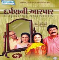Darpan Ni Aarpar Play buy VCD