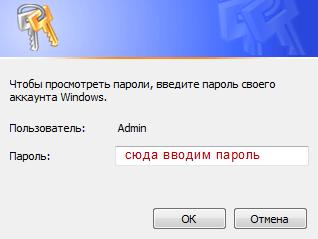 вводим пароль системы