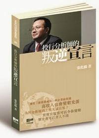 張化橋 投行分析師的叛逆宣言