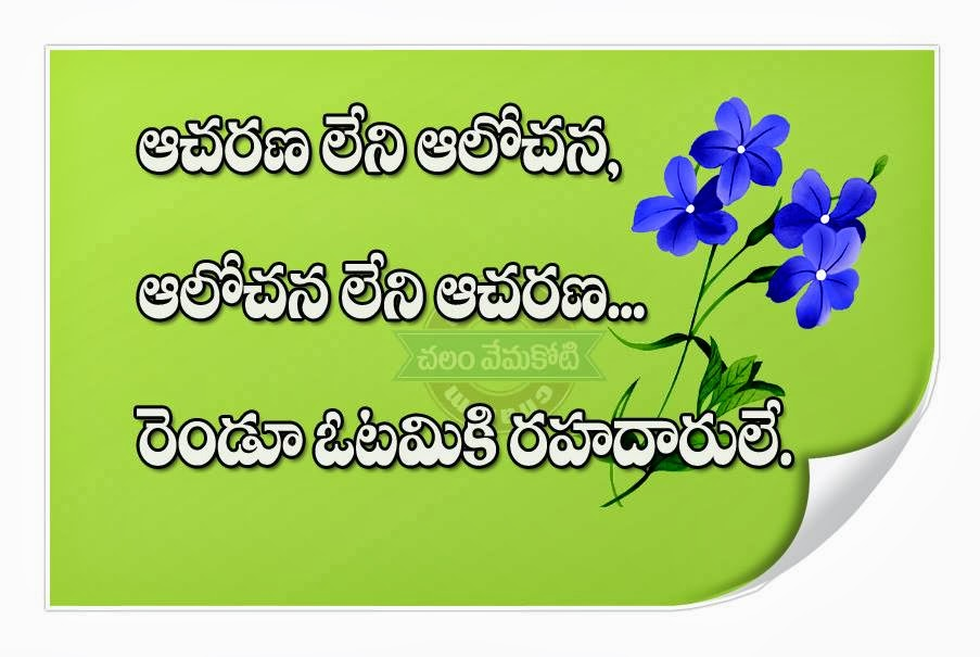 Good Morning Quotes In Telugu  2