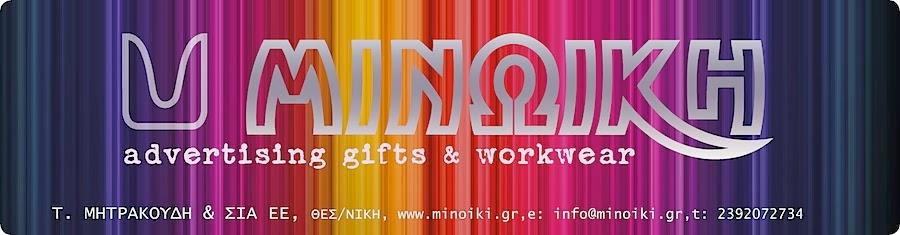Δώρα διαφημιστικά, Μπλουζάκια, Καπέλα, Ρούχα Εργασίας, Ημερολόγια, Μπρελόκ, Στυλό,