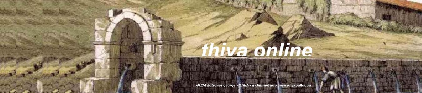 thiva-online