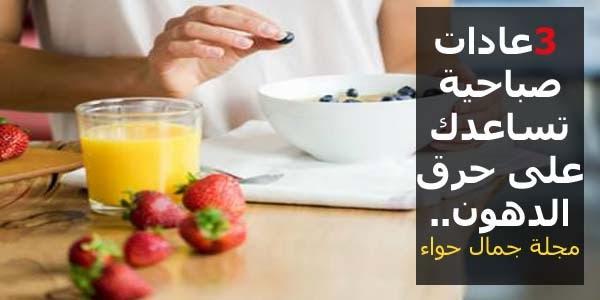 3 عادات صباحية تساعدك على حرق الدهون.. مجلة جمال حواء