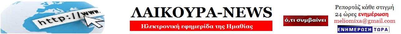 ΕΙΔΗΣΕΙΣ-ΗΜΑΘΙΑ