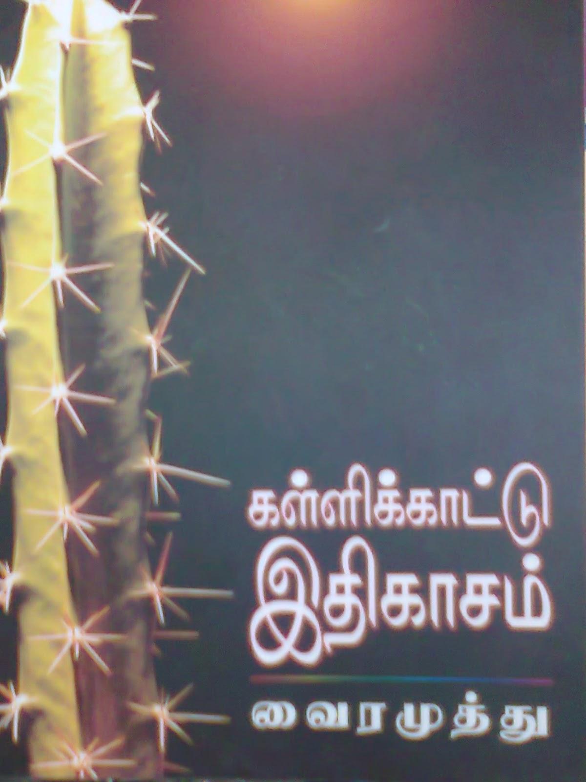 kallikattu ithikasam in tamil pdf