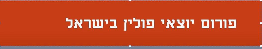 פורום יוצאי פולין בישראל