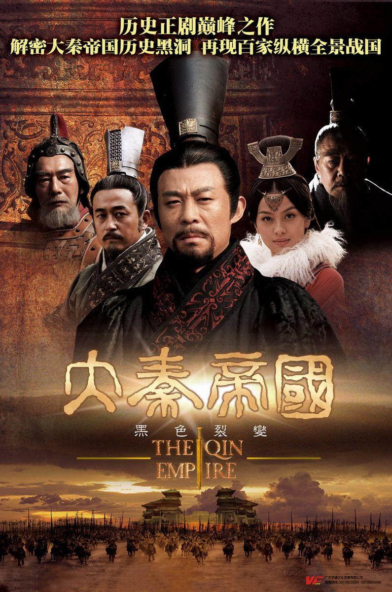 poster Đại Tần đế quốc