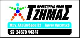 ΠΡΑΚΤΟΡΕΙΟ ΟΠΑΠ ΤΖΗΜΑΣ | Τ. 44347