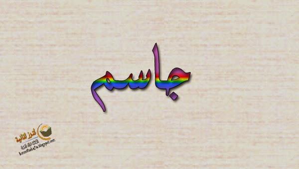 معنى اسم جاسم في اللغة العربية