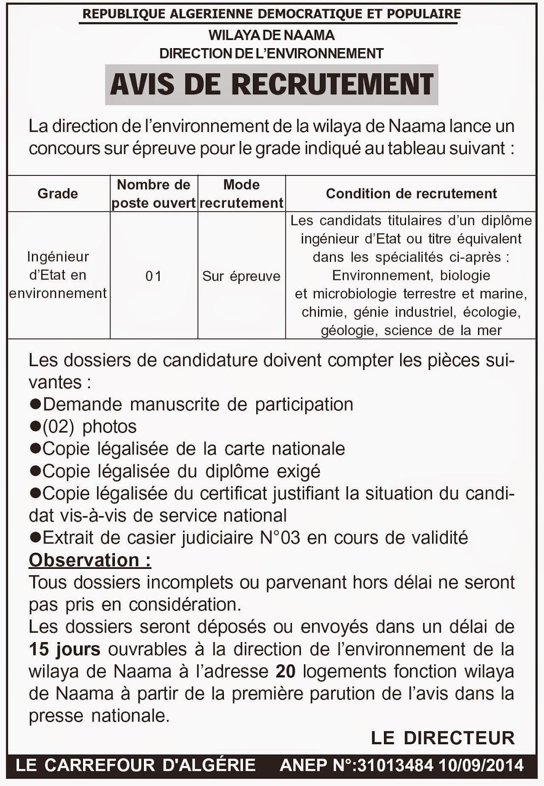 إعلان مسابقة توظيف في مديرية البيئة لولاية النعامة سبتمبر 2014