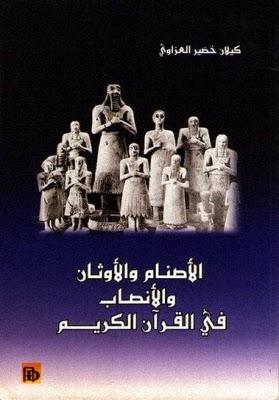الأصنام والأوثان والأنصاب في القرآن الكريم لـ كيلان خضير العزاوي