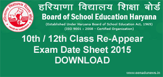 Haryana Board 10th 12th Re-Appear Date Sheet 2015, HBSE Class 10 Reappear Exam Dates 2015, Haryana 10th/12th Class Secondary School Re-Appear Exam Date Sheet 2015 in pdf, bseh.org.in September 2015 Date Sheet Subject wise