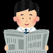 新聞を読んでいる人のイラスト