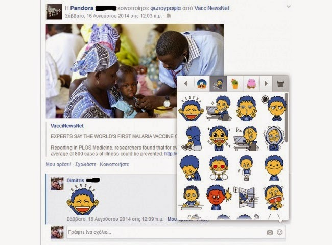 فيسبوك رسمياً تعتزم إطلاق خاصية إضافة الملصقات عبر التعليقات على شبكتها الإجتماعية