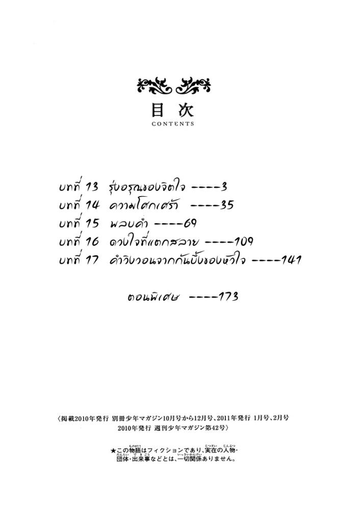 อ่านการ์ตูน Aku no Hana 13 ภาพที่ 3