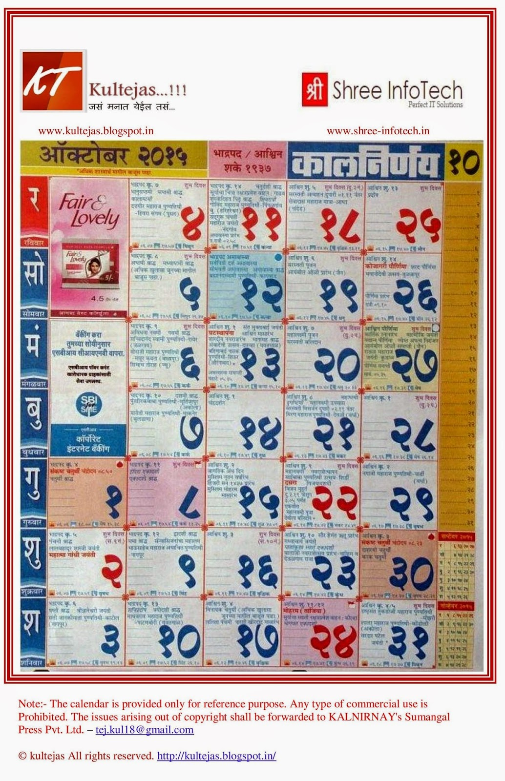 2017 Indian Calendar for Indian Festivals and Indian …