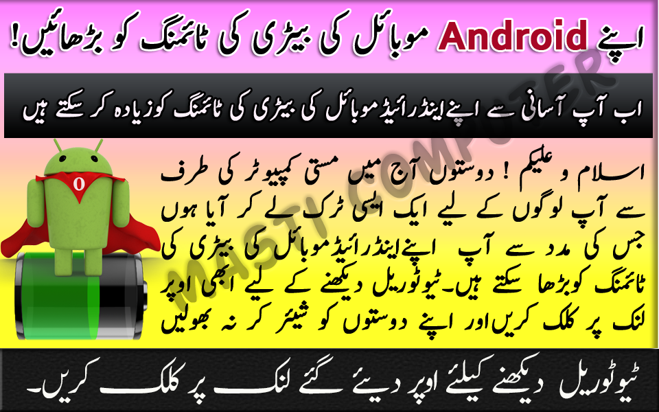 How To Increase Your Android Mobiles Battery In Urdu