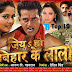 Jiya Ho Bihar Ke Lala Bhojpuri Movie First Look Poster