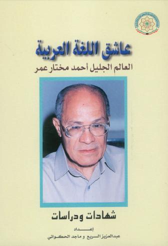 حمل كتاب عاشق اللغة العربية العالم الجليل أحمد مختار عمر - عبد العزيز السريع وماجد الحكواتي