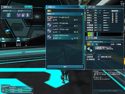 Phantasy Star Online 2 - Sub Unit Stats
