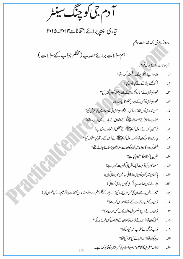 Adamjee Coaching Guess Papers 2014 - 2015