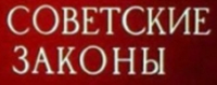 Законодавство СРСР