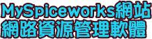 MySpiceworks網站
