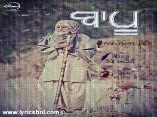 Bapu Lyrics - Amrinder Gill