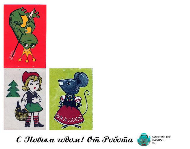 Новогодние флажки СССР скачать распечатать версия для печати сканы