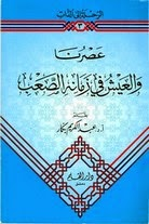 كتاب عصرنا والعيش في زمانه الصعب - عبد الكريم بكار