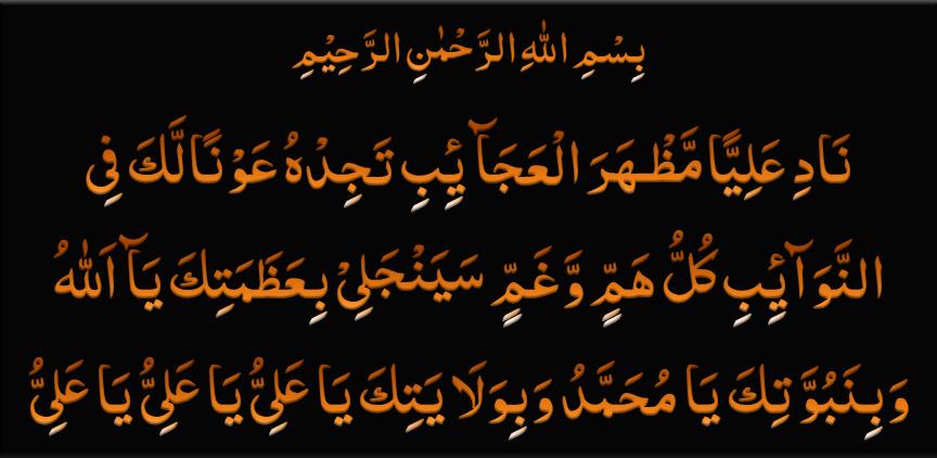 sharh nahjul balagha urdu pdf