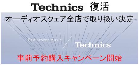 http://nojima-audiosquare.blogspot.jp/2014/12/technics.html