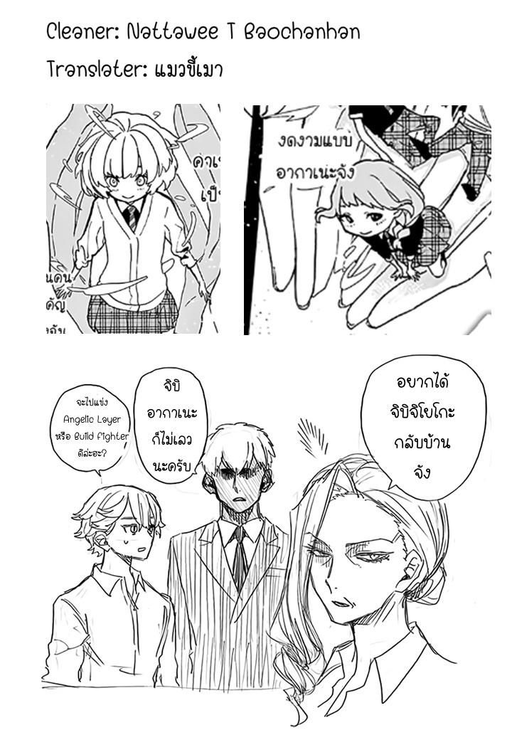 Act Age ตอนที่ 16 TH แปลไทย