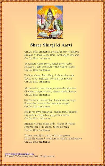 Shiv Aarti in Hindi : Om Jai Shiv Omkara lyrics in Hindi