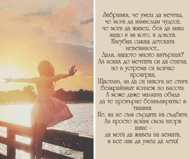 стих за живота и промяната