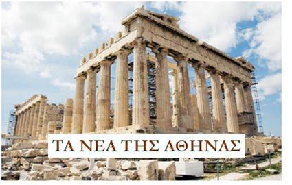 Nέα της Αθήνας