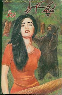 Reech Kay Israr By Anwar Aligi