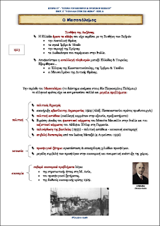 http://eclass31.weebly.com/uploads/8/3/3/4/8334101/e-kef-06-istoria_st.pdf
