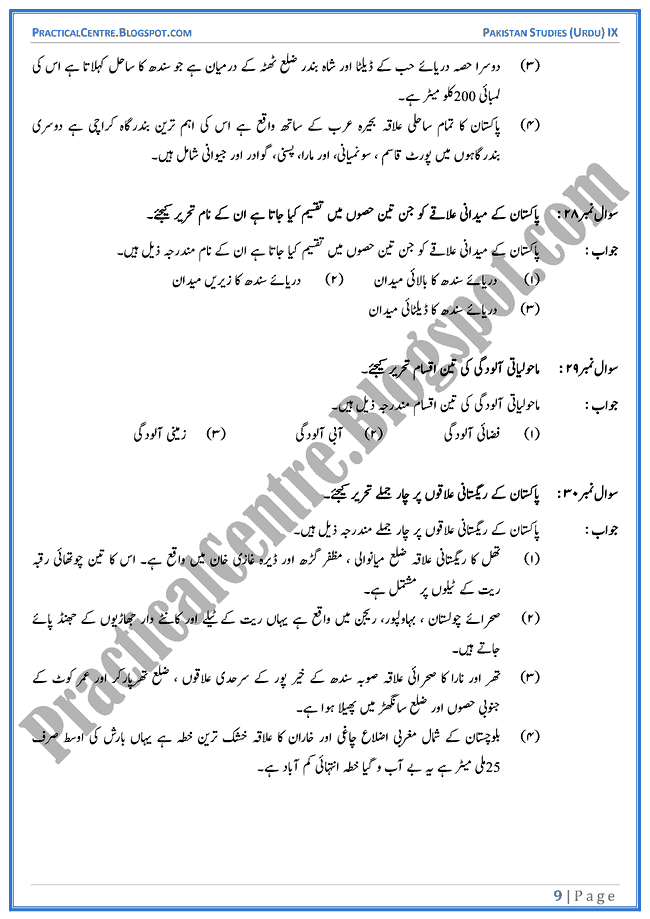 land-and-climate-of-pakistan-short-question-answers-pakistan-studies-urdu-9th