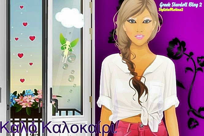 Greek Stardoll Blog