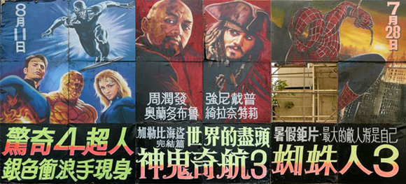 Illustrated Movie Poster from Taiwan