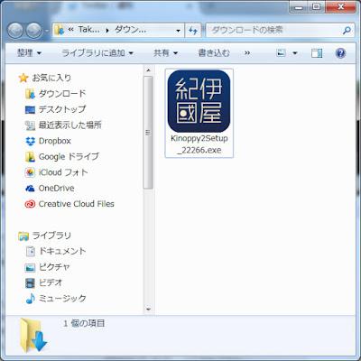 Kinoppy for Windowsデスクトップ版アプリインストーラー