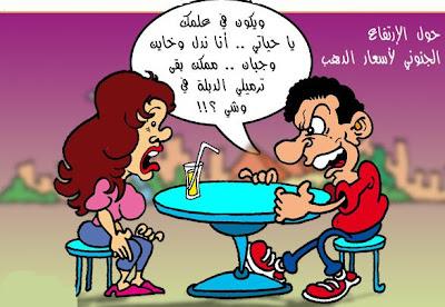نكت مصرية مضحكة كاريكاتير مصرى مضحك 2013  43670878yk3
