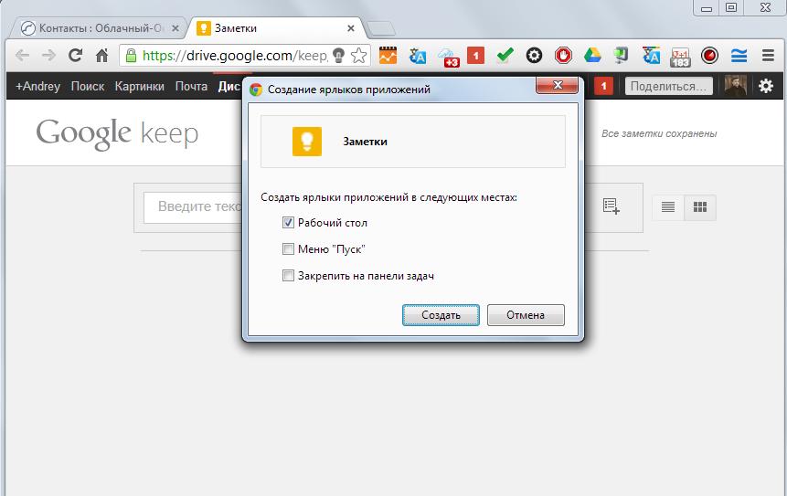 Как сделать ярлык почты gmail на рабочем столе
