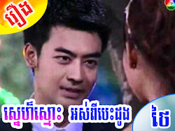 Snea Smos Os Pe Besdoung   -Movies, Thai - Khmer , Movies, Thai - Khmer , Movies - [ 88 part(s) ]
