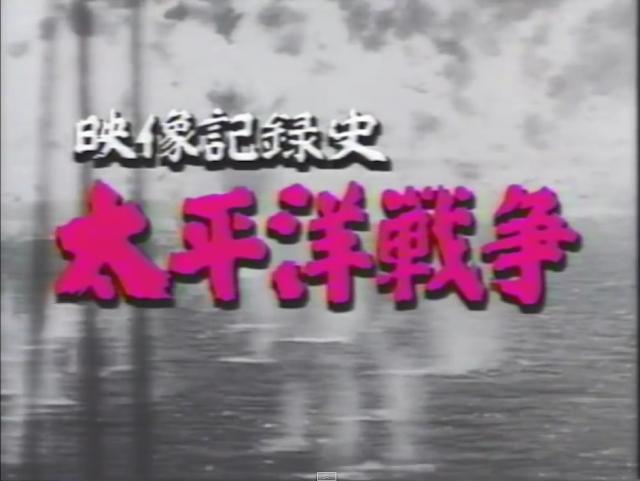 NHKスペシャル【映像記録史 太平洋戦争】