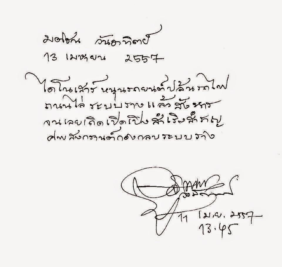 ใคร? บทกวี สุจิตต์ วงษ์เทศ - Samunchon Khonsamun สามัญชน