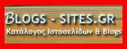 O κατάλογος των sites-blogs